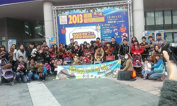 2013 台南貴賓幫 寵物召集令