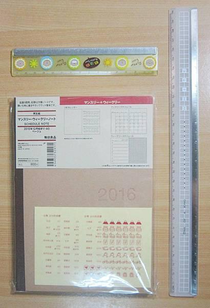 MUJI2016手帳開箱01