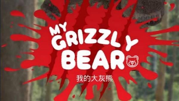 我的大灰熊