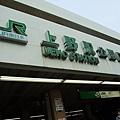 上野站公園口.jpg