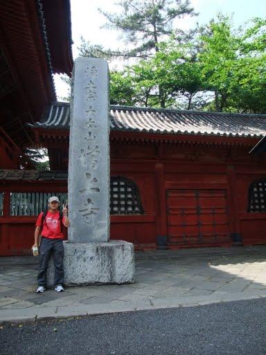 增上寺碑.jpg