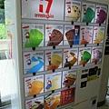 冰淇淋販賣機.jpg