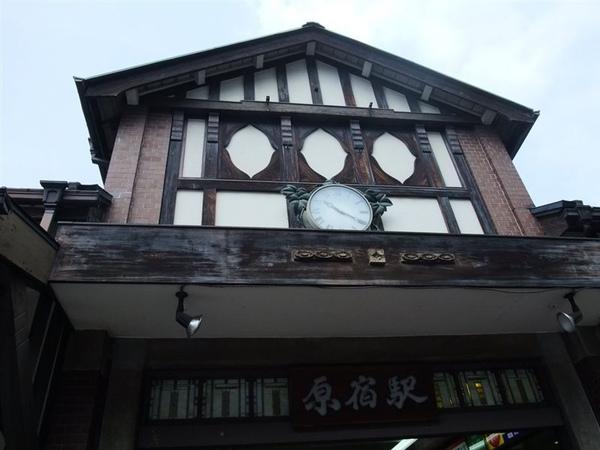 原宿車站.jpg