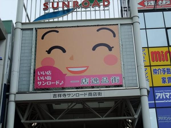 吉祥寺商店街.jpg
