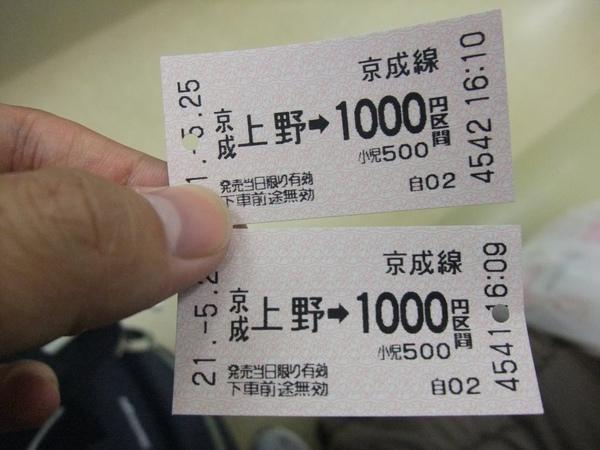 京成車票.jpg
