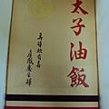 太子油飯.JPG