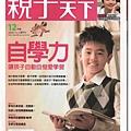 親子天下~2008年12月.jpg