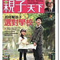 親子天下~2009年2月.jpg