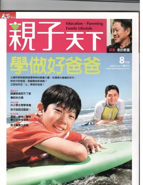 親子天下~2009年8月.jpg