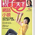親子天下~2009年10月.jpg