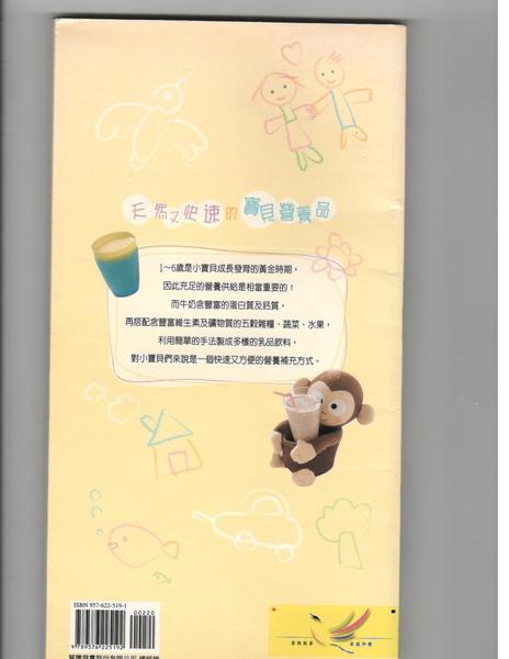 天然快速嬰幼兒營養飲品-2.jpg