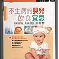不生病的嬰兒飲食禁忌-1.jpg