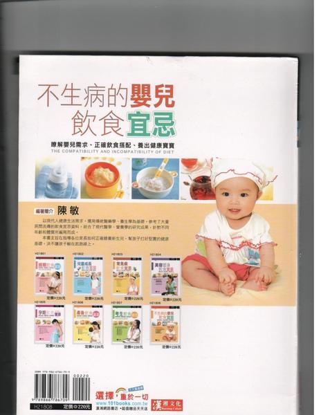 不生病的嬰兒飲食禁忌-2.jpg