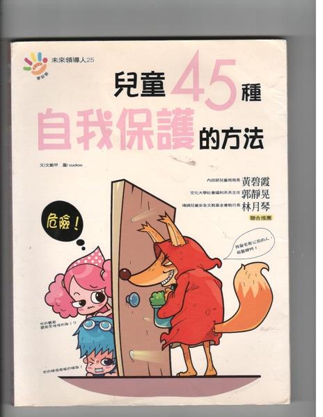 兒童45種自我保護的方法-1.jpg