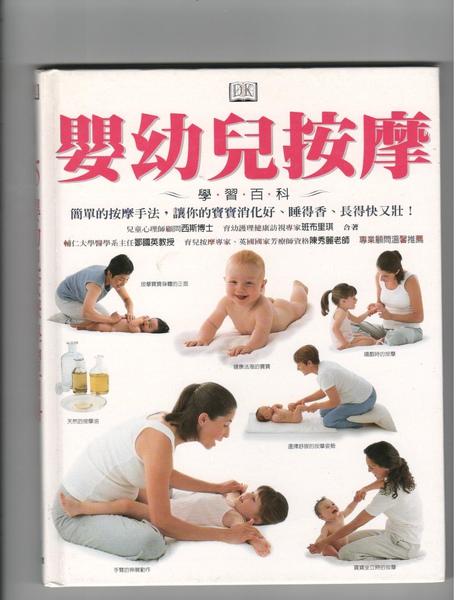 嬰幼兒按摩-1.jpg