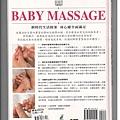 嬰幼兒按摩-2.jpg
