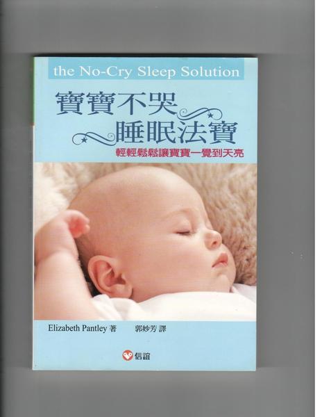 寶寶不哭睡眠法寶-1.jpg