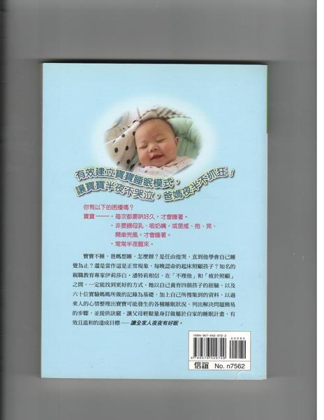 寶寶不哭睡眠法寶-2.jpg