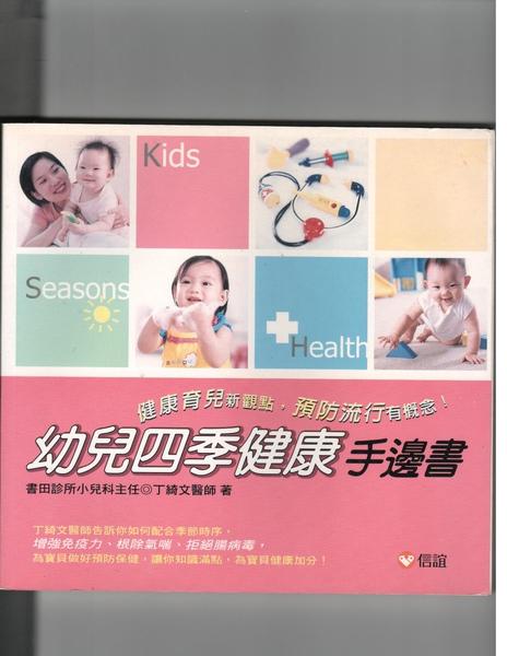 幼兒四季健康有聲書-1.jpg