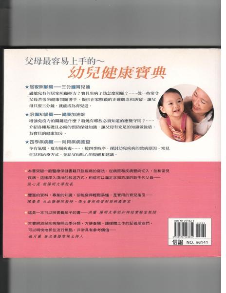 幼兒四季健康有聲書-2.jpg