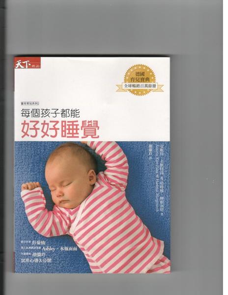 每個孩子都能好好睡覺-1.jpg