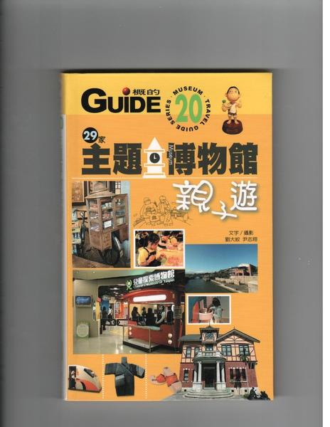 主題博物館親子遊-1(婷婷媽).jpg
