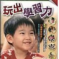 遠見專刊~玩出學習力-1.jpg