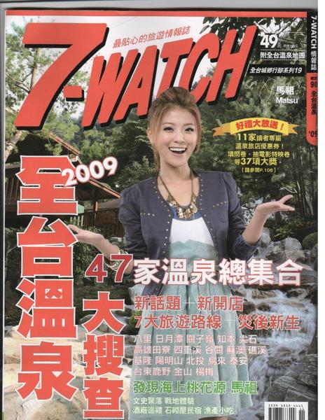 7-WATCH~全台溫泉大搜密.jpg