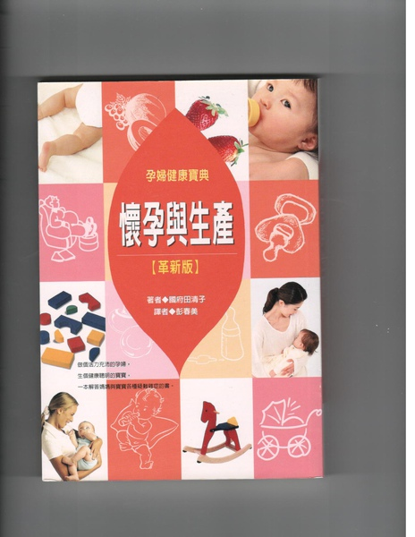 懷孕與生產(婷婷媽).jpg
