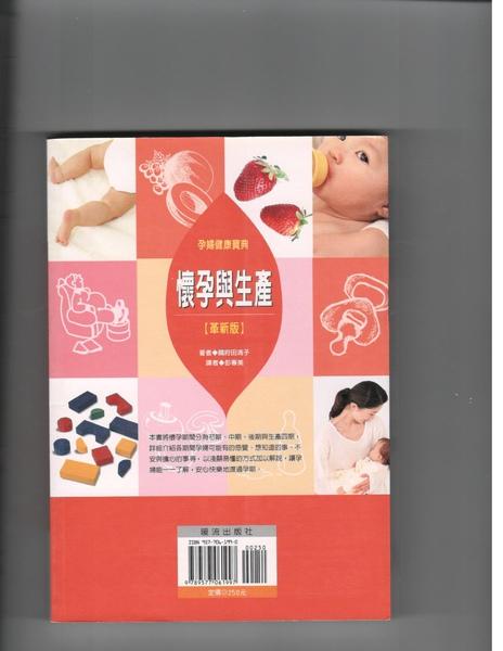 懷孕與生產~1(婷婷媽).jpg
