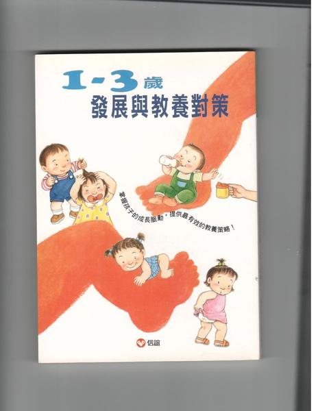 1-3歲發展與教養對策(婷婷媽).jpg