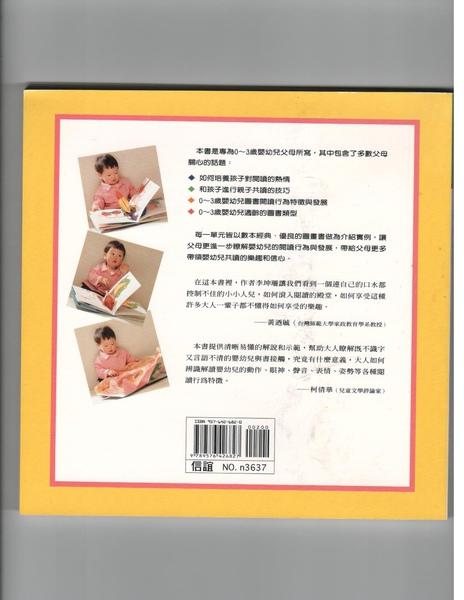 小小愛書人~1(婷婷媽).jpg