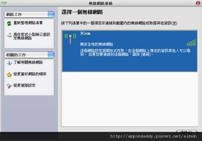 Windows XP SP2中無線網路的設定畫面。
