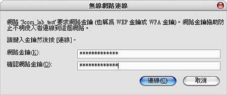 輸入WEP金鑰即可連線