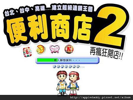 臺灣本土原創經典模擬經營遊戲《便利商店2》中文版