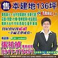 永慶科學園區-祐禎10507-帆布510x510cm(安和一街).jpg