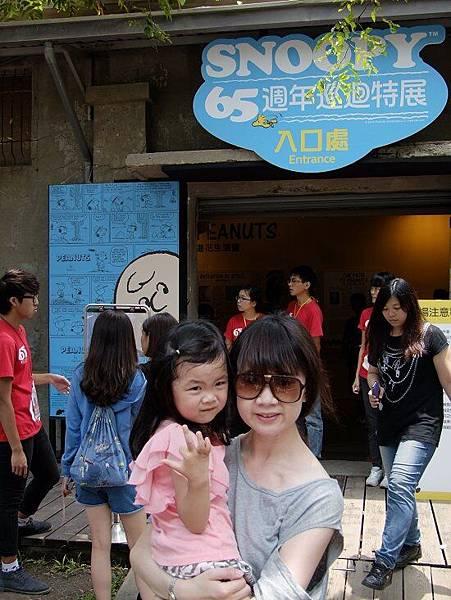 2014-07-19高雄P2倉庫~看史努比展覽