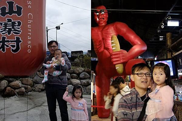 2014-11-10宜蘭山寨村。後方好大一隻紅怪物呀