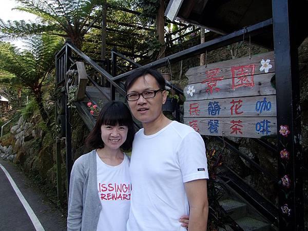 2014-11-22、23新竹北埔、內灣2天1夜遊。。景園民宿