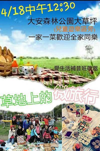 2015-04-18草地上的微旅行~野餐