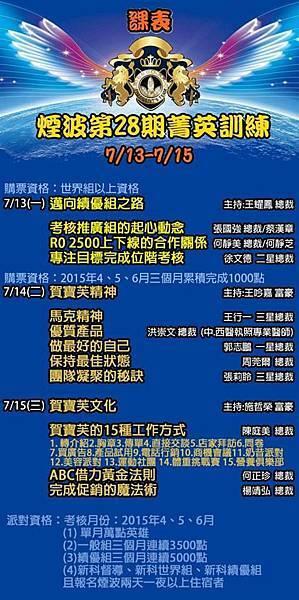 2015-07-14、15新竹煙波菁英特訓