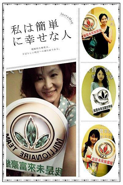 2015-08-06內湖典華成功分享會