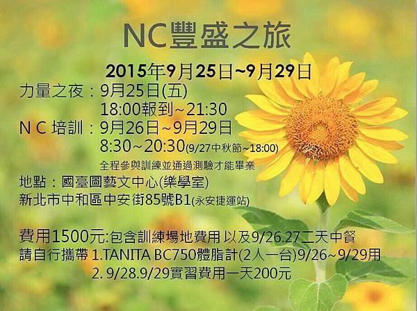 2015-09月NCAB
