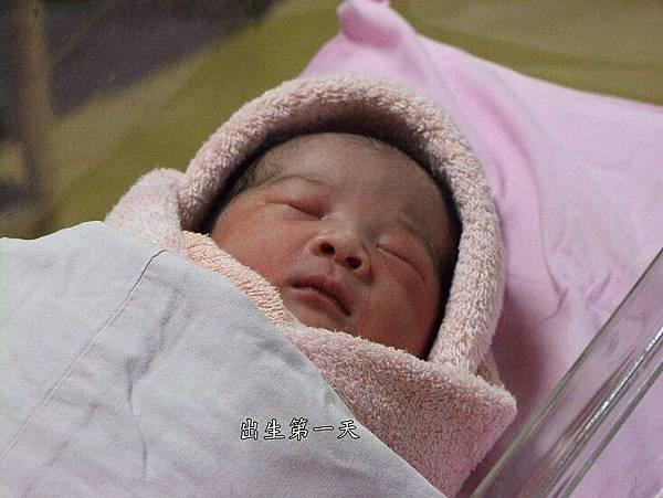 第一天出生時