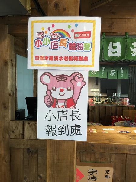 2017-04-02日藥本舖小小店長小活動
