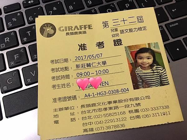 2017-05-07妞妞第一次語文檢定考