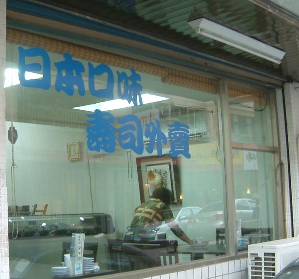 日本口味 壽司外賣