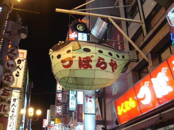 這河豚招牌在大阪能見度僅次於章魚燒~
