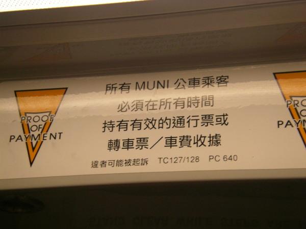 地鐵車箱裡也有中文.JPG