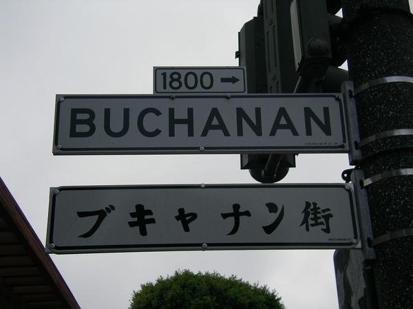 Japan town.JPG